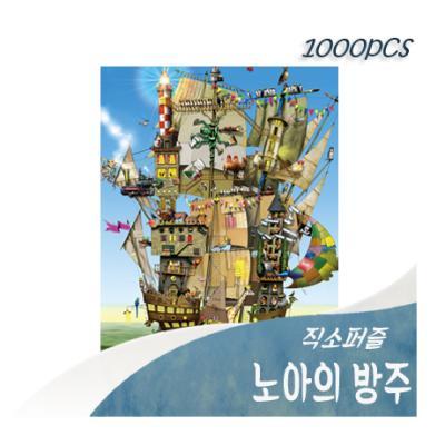 [비앤비퍼즐] 1000PCS 직소 노아의 방주 PL1297