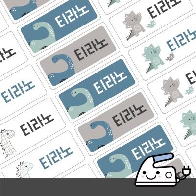 의류용네임스티커Color쥬라기월드