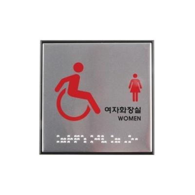 [아트사인] 장애인여자화장실 (점자) J0108 [개/1] 284827