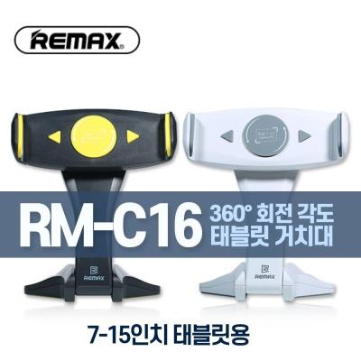 리맥스 차량용 거치대 RM-C16 태블릿 거치대