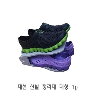 대현 신발 정리대 대형 1p 신발장정리대 신발장 신발