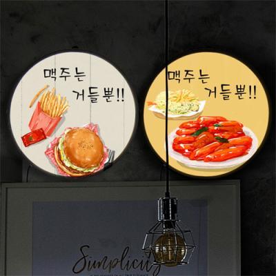 nh914-LED액자35R_맥주는거들뿐
