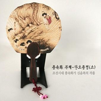 풍속화 부채-단오풍정(소)