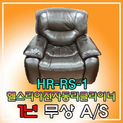 [코웨이 안마의자] 헬스리아 전자동 리크라이너, HR-RS-1