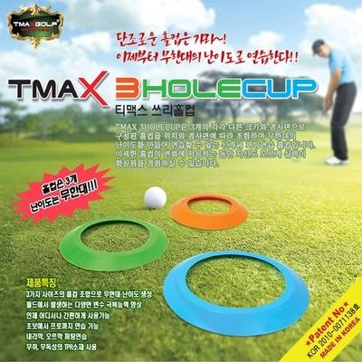 티맥스 쓰리홀컵 TMAX 3HOLECUP 골프 퍼팅연습