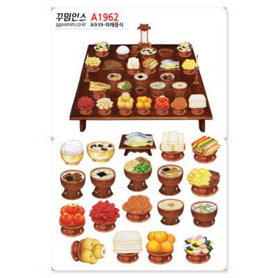 A1962-꾸밈인스스티커_차례음식