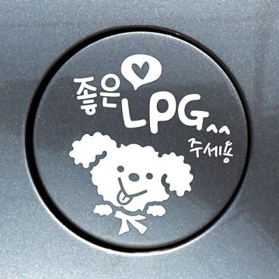 좋은기름푸들이 LPG 자동차 주유구스티커-화이트