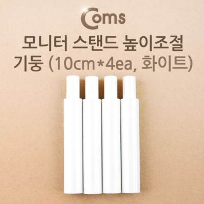 COMS 모니터 스탠드 높이조절 기둥 (10cmx4ea 화이트)
