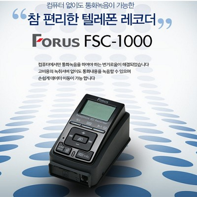 FORUS 녹음기]FSC1000(4G)95시간/ 전화통화녹음전용보이스레코더/발신자표시/자동/수동/구간반복/휴대폰녹음