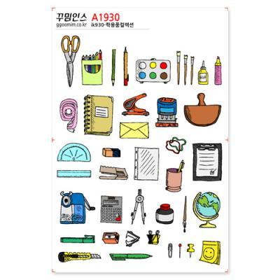 A1930-꾸밈인스스티커_학용품컬렉션