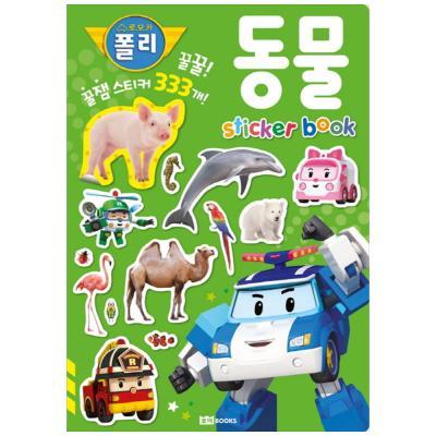 [로이북스] 로보카 폴리 꿀잼 스티커북. 2: 동물