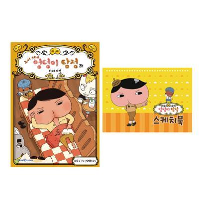 엉덩이 탐정과 카레사건(외전) 스케치북 7권세트