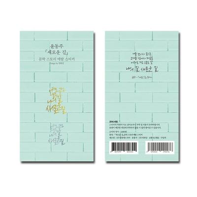 윤동주 새로운길 베이직에디션 문학스토리 메탈스티커