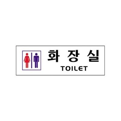 [아트사인] 남녀화장실표지판 (0234) [개/1] 90481