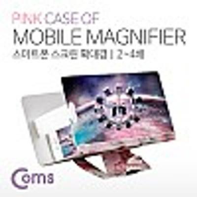 Coms 스마트폰 확대경 2 ~ 4배 핑크 일러스트 스크린