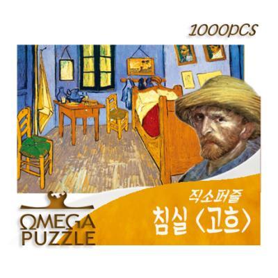 [오메가퍼즐] 1000pcs 직소퍼즐 고흐의 침실 1205