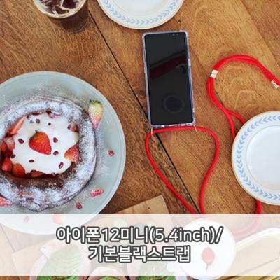 하이온/목걸이케이스/아이폰12미니5.4inch/기본블랙