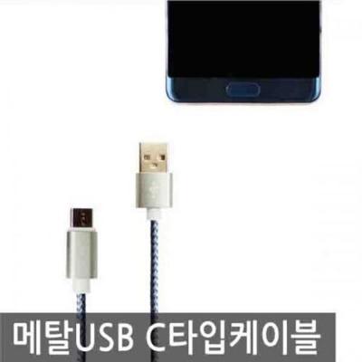 패브릭소재 메탈 USB C타입 케이블 1M 충전기케이블