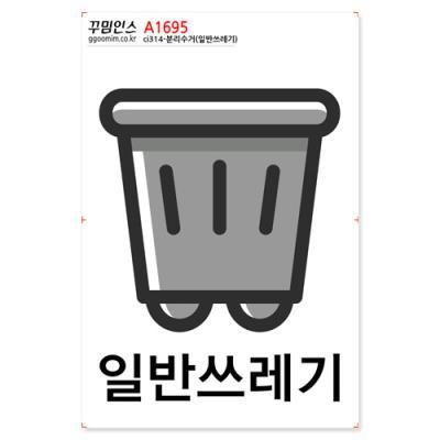 A1695-꾸밈인스스티커_분리수거(일반쓰레기)