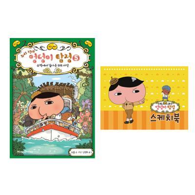 엉덩이탐정5(유적에서 날아온 SOS 사건) 스케치북세트