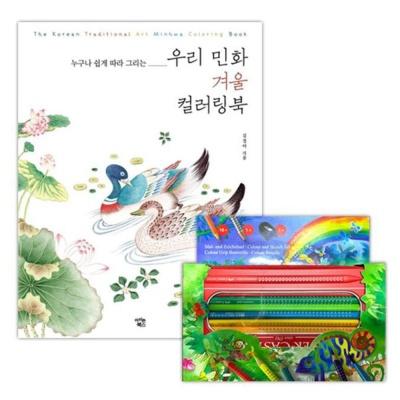 파버카스텔 컬러 색연필 컬러링북 색칠 공부 놀이책