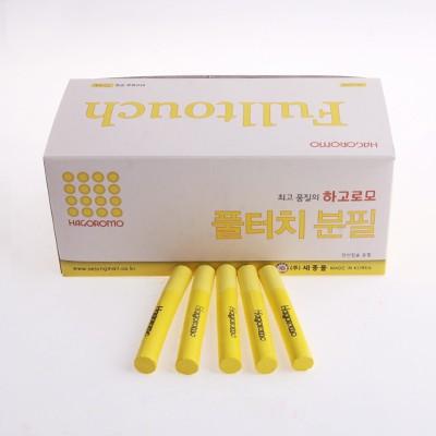 하고로모 분필 - 탄산 노랑 1통 72(本)
