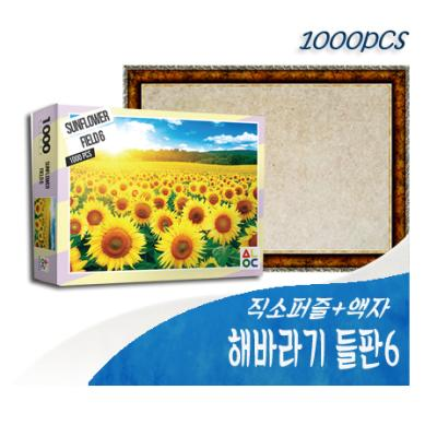 1000PCS 직소 해바라기 들판6 AL3005 +액자세트