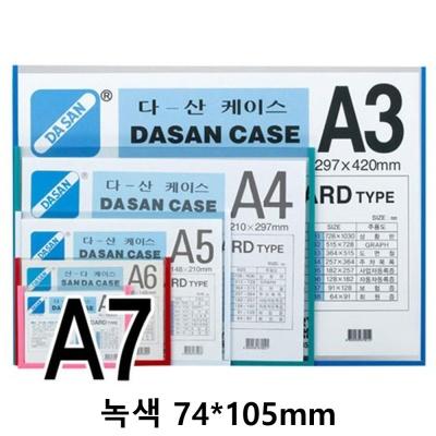 다산케이스 PVC A7 녹색 74X105mm M330072