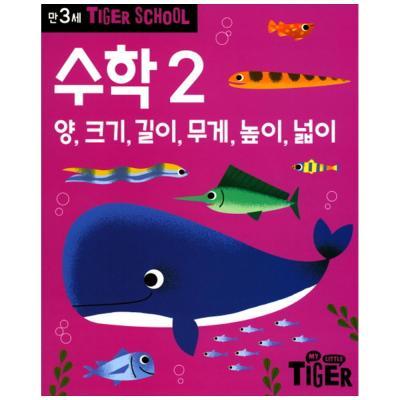 [삼성출판사] Tiger School 만3세 수학. 2