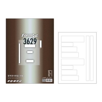 폼텍 CG3629 문서보관함 라벨 스티커 10매 1팩