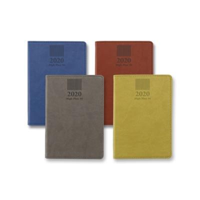 [양지사] 2020 하이플랜 50