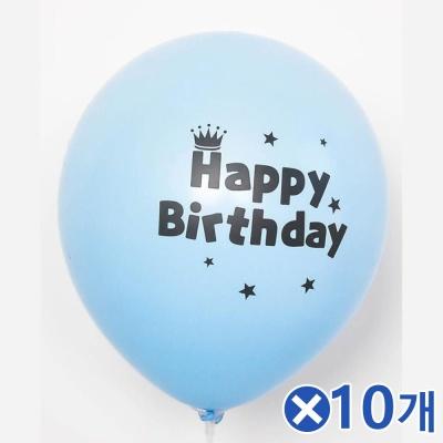 Happy Birthday인쇄 장식풍선 30cm 블루 10개
