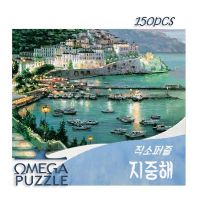 [오메가퍼즐] 150pcs 직소퍼즐 지중해 116