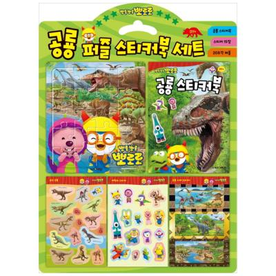 뽀로로 공룡 퍼즐 스티커북 세트 (블리스터)