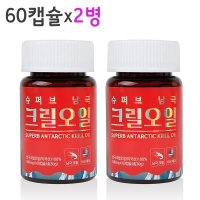 슈퍼브 남극 크릴오일 60캡슐 2병 (4개월분)