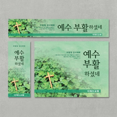 [주문제작] 더워드 부활절 현수막_ 클로버(십자가)