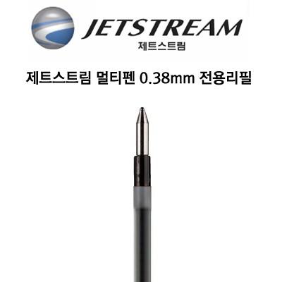 제트스트림 멀티펜 0.38mm 리필심/SXR-80(0.38)