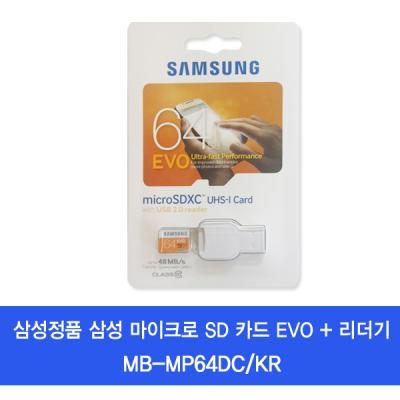 삼성정품 마이크로SD카드 EVO+리더기2.0 64GB MP-64DC