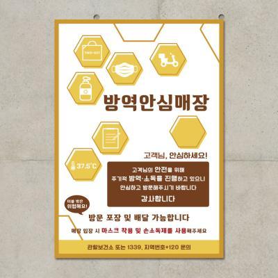 코로나 포스터_111_방역안심매장 육각 아이콘