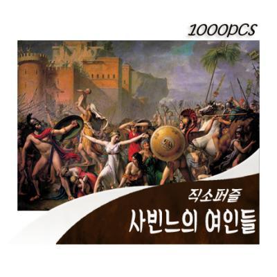[비앤비퍼즐] 1000PCS 직소 사빈느의 여인들 PL1210