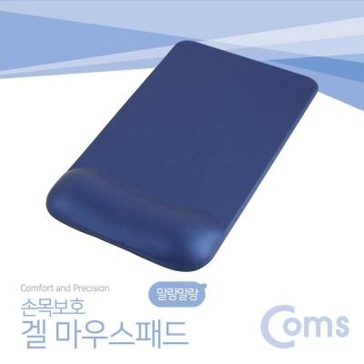 Coms 마우스 패드 (손목보호형) LONG 사각형 파랑