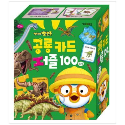 [키즈아이콘] 뽀롱뽀롱 뽀로로 공룡 카드 퍼즐