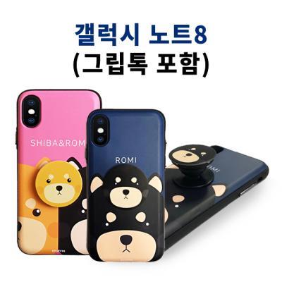 스터핀/시바앤로미도어범퍼케이스/갤럭시노트8/N950