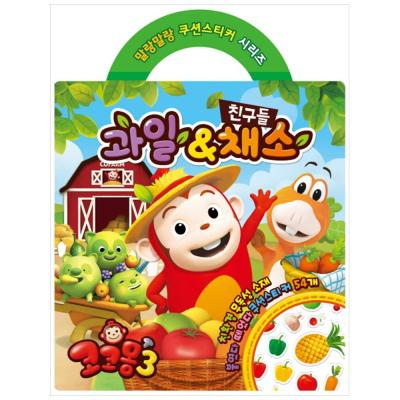 [아이누리] 코코몽3 과일채소 친구들  쿠션 스티커
