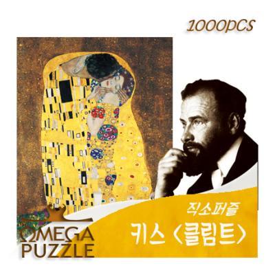 [오메가퍼즐] 1000pcs 직소퍼즐 키스 1221