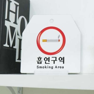 ah399-사인알림판_단면_흡연구역아이콘