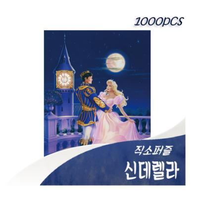 [비앤비퍼즐] 1000PCS 직소 신데렐라 PL1307