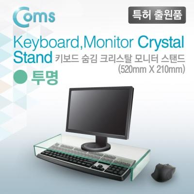 크리스탈 키보드 모니터 받침대 21X52 투명 DMLC3061