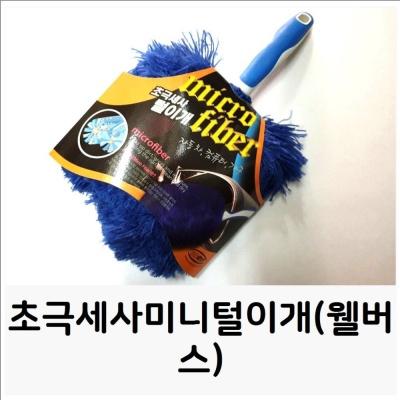 초극세사미니털이개(웰버스) 털이개 먼지떨이 더스트
