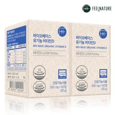 필네이처 바이오베이스 유기농 비타민D x 2박스